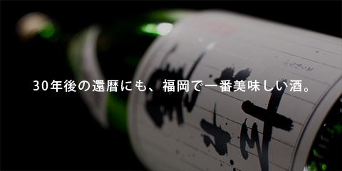 寒北斗酒造株式会社