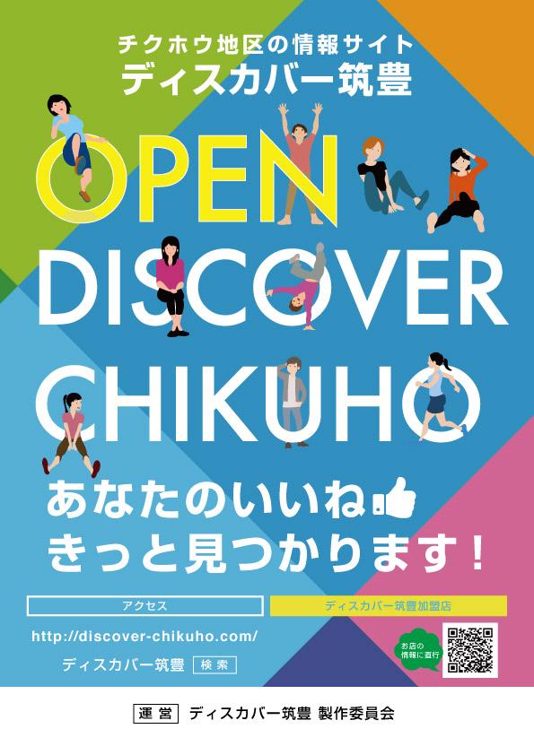 チクホウチクの情報サイト ディスカバー筑豊 オープン